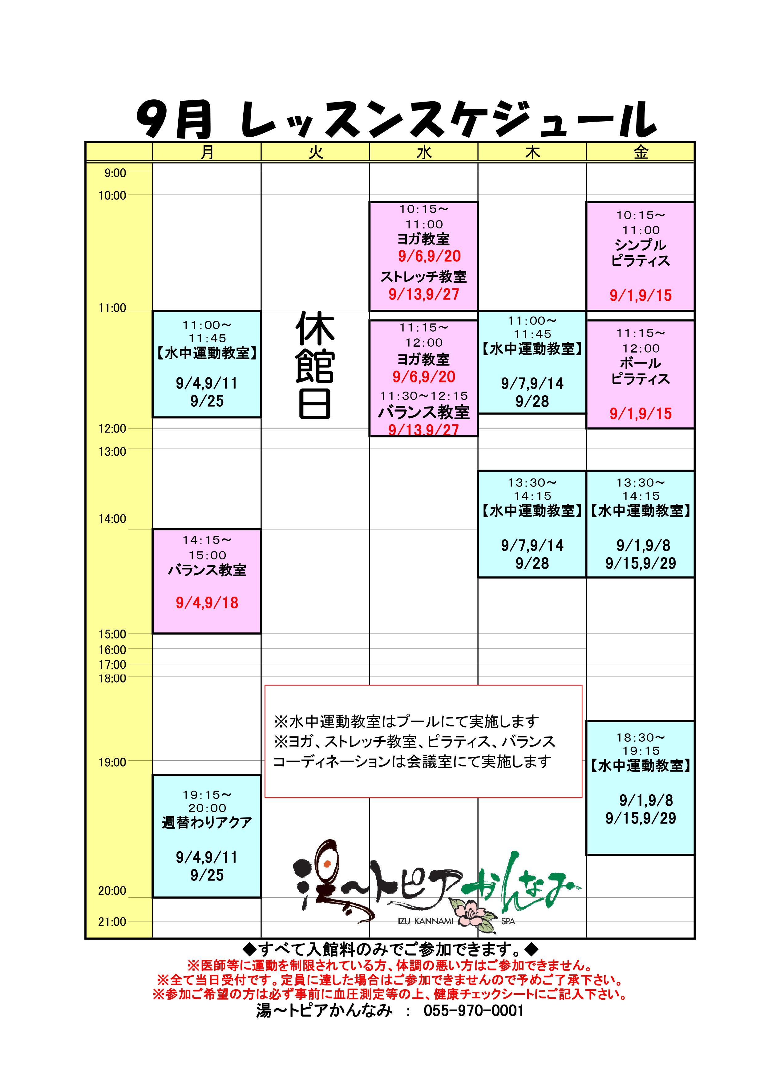 9月 レッスンカレンダー
