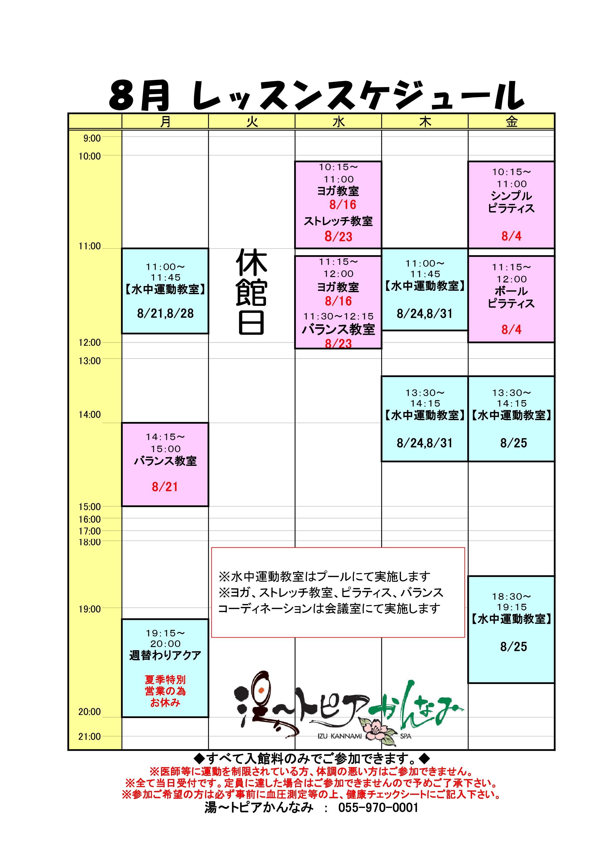 8月 レッスンカレンダー