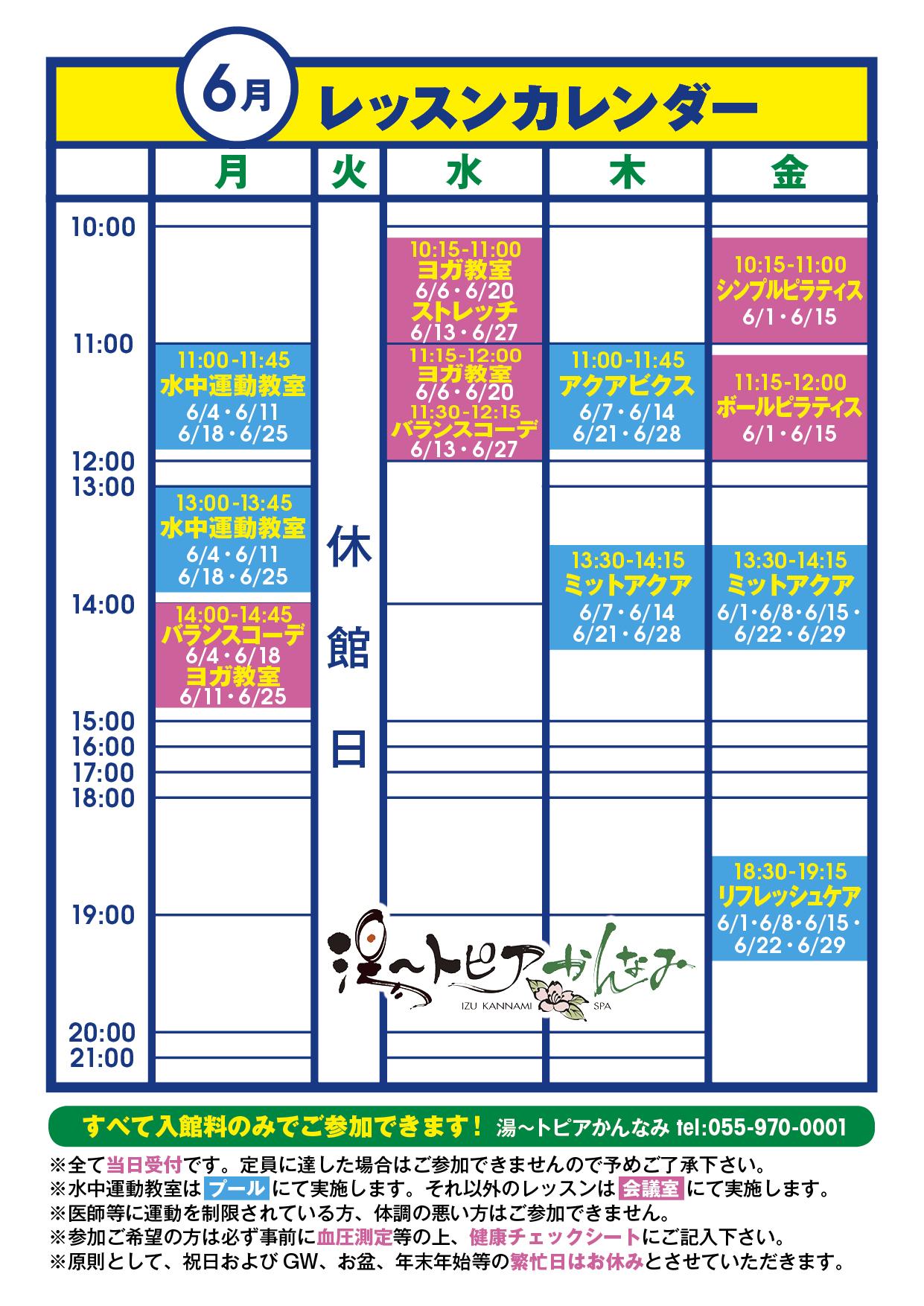 6月 レッスンカレンダー